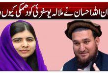 احسان اللہ احسان نے ملالہ یوسفزئی کو دھمکی کیوں دی؟