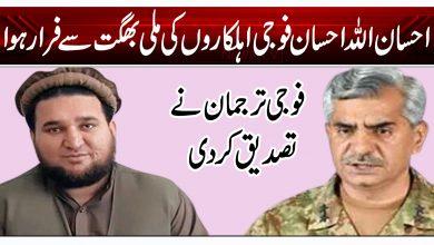 احسان اللہ احسان فوجی اہلکاروں کی ملی بھگت سے فرار ہوا