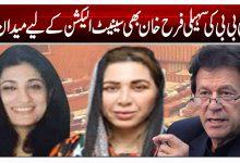 بشریٰ بی بی کی سہیلی فرح خان بھی سینیٹ الیکشن کے لیے میدان میں
