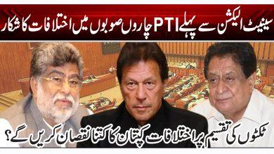 سینیٹ الیکشن سے پہلے PTI چاروں صوبوں میں اختلافات کا شکار