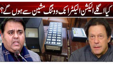 کیا اگلے الیکشن الیکٹرانک ووٹنگ مشین سے ہوں گے؟